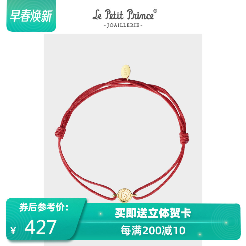 Le Petit Prince Little Prince Jewelry Lucky Bracelet Red Rope Couple Style Gemstone Star Hand Rope Woman