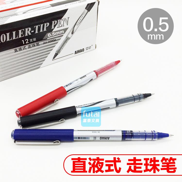 爱好签字笔 AH2000A直流式水笔 直液式走珠笔 签字笔0.5mm水性笔