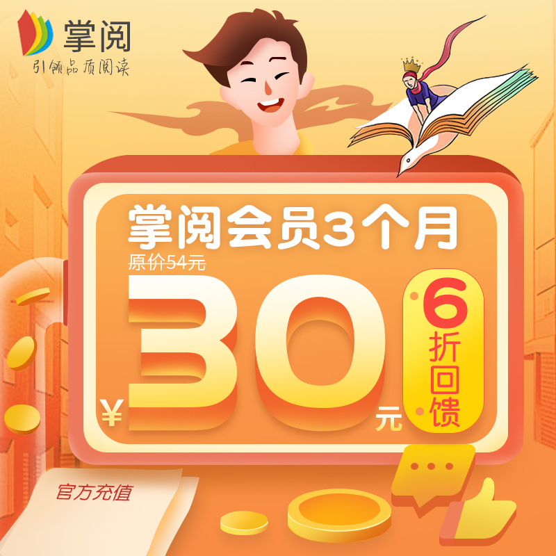 30% off / palm reading members VIP recharge ireader quarterly card vivo e-book Huawei reading for 3 months