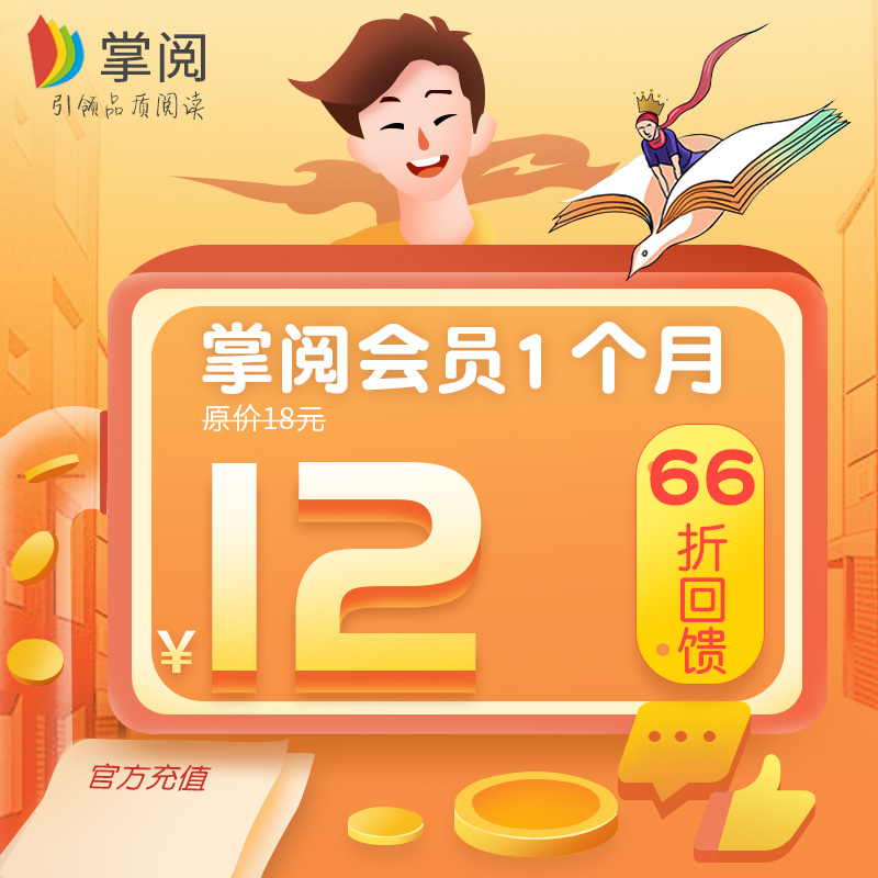 20% off / palm reading members VIP recharge ireader monthly card vivo e-book 1 month Huawei reading