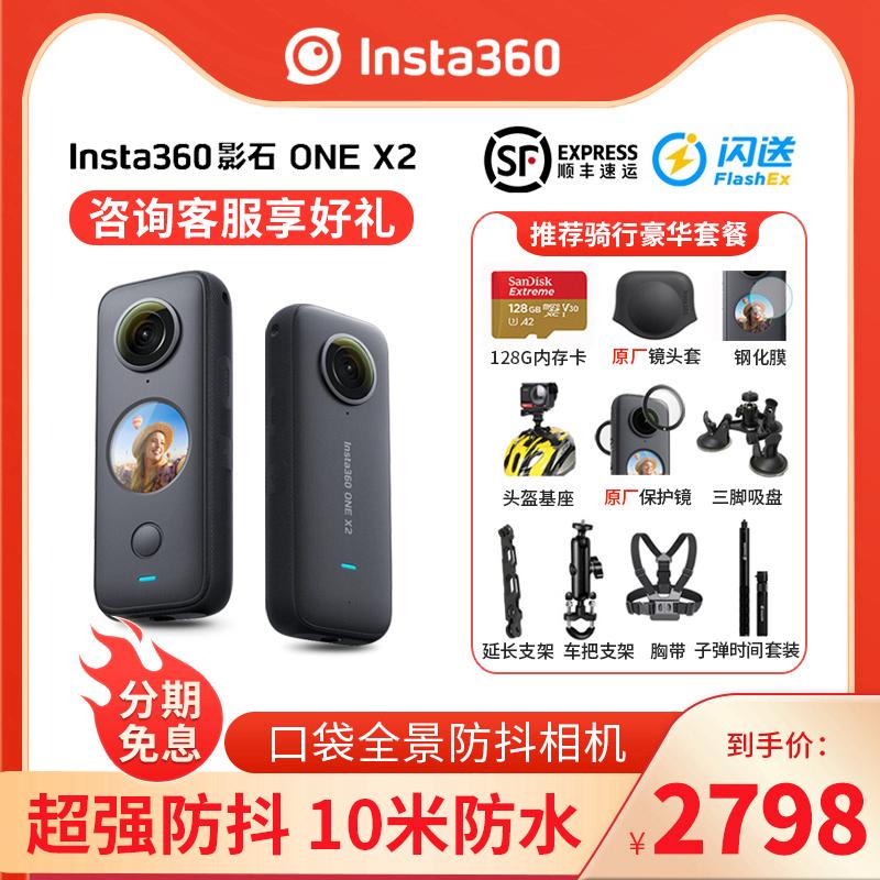 insta360 one x2 360度全景运动相机质量怎么样
