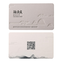 Special Paper business card making free design high-grade business card thickening Cotton Paper bump Creative personality bronzing Relief Card custom making make double-sided printing bronzing thickened QR code