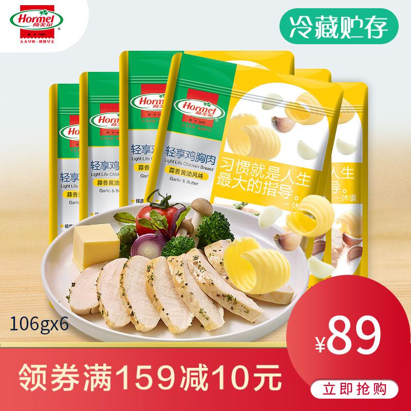 满10元可用10元优惠券【6包】荷美尔鸡胸肉蒜香黄油味即食