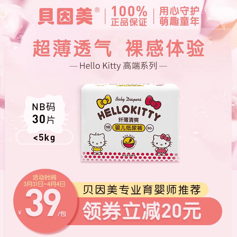 贝因美HelloKitty纤薄清爽高端婴儿纸尿裤新生尿不湿超薄透气NB30