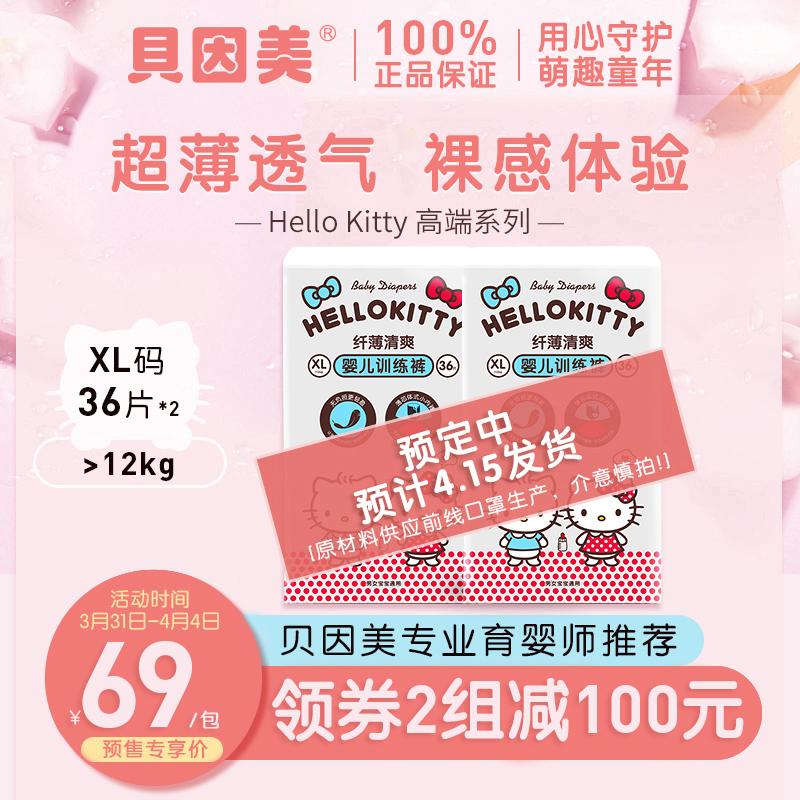 【预售 预计4月15日发货】贝因美纤薄清爽拉拉裤XL36*2包