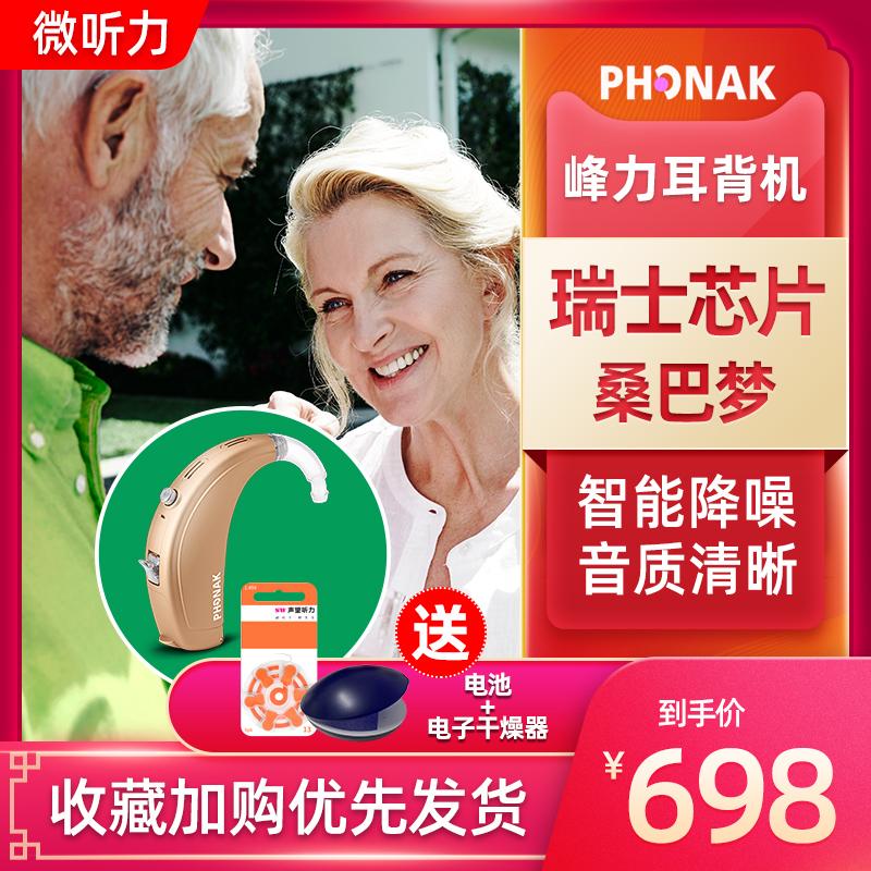 峰力助听器老人专用正品耳聋耳背无线隐形年轻人老年人旗舰店旗舰