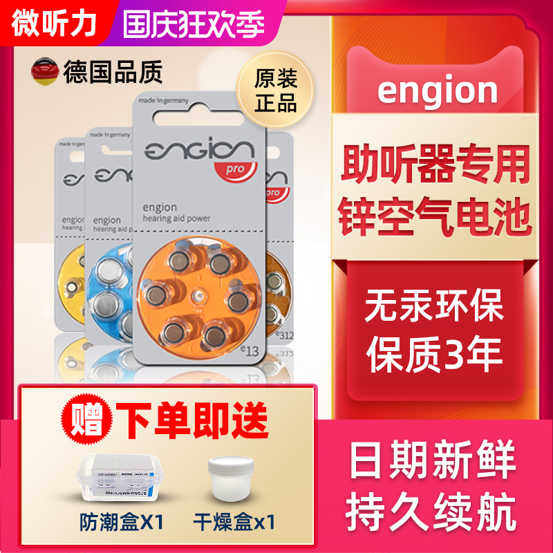 Hearing aid battery imported from Germany button electronic Siemens engine E13 / E312 / E10 / e675
