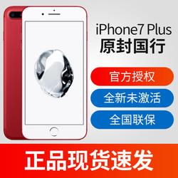 现货顺丰发12期分期送百元礼】苹果7plus中移动Apple/苹果 iPhone 7 Plus移动手机国行官方旗舰正品8plus xsr