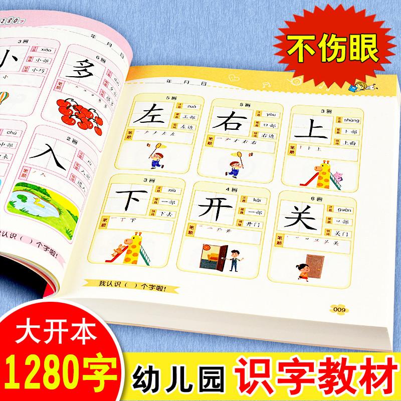 儿童看图识字卡片3-6岁幼儿园识字大王幼小衔接学前班教材认字书