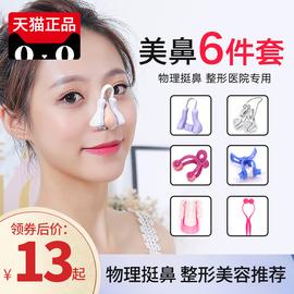 鼻梁增高器鼻子增高矫正器鼻夹挺鼻器瘦鼻子变小缩小鼻翼美鼻神器图片