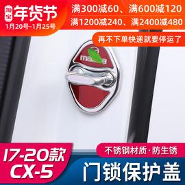 第二代马自达CX5门锁盖 17款-20款全新CX-5专用改装件门锁扣装饰