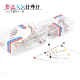 8.8包邮彩色大头针珠针定位针定规针珍珠大头针DIY串珠工具图片