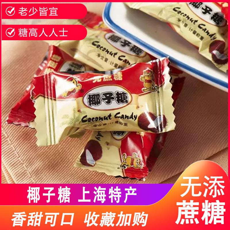 无蔗糖无糖精食品儿童糖果零食阿咪美京VC硬糖果水果味牛奶话梅糖