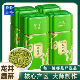 佰儒 特级新茶 明前龙井茶叶 绿茶2020春茶豆香 手工炒制散装500g