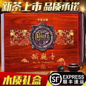 佰儒节日特级新茶安溪礼盒装铁观音