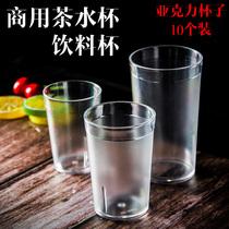 亚克力水杯磨砂防摔塑料杯子耐高温大容量家用商用茶杯餐厅饮料杯