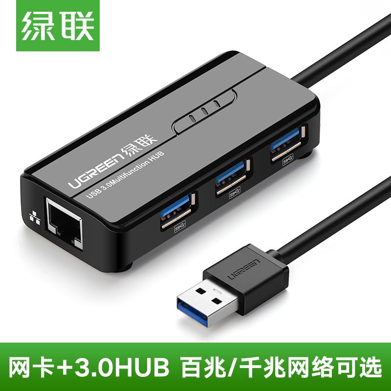 绿联usb转网线接口rj45电脑usb3.0千兆有线外置笔记本高速网卡HUB