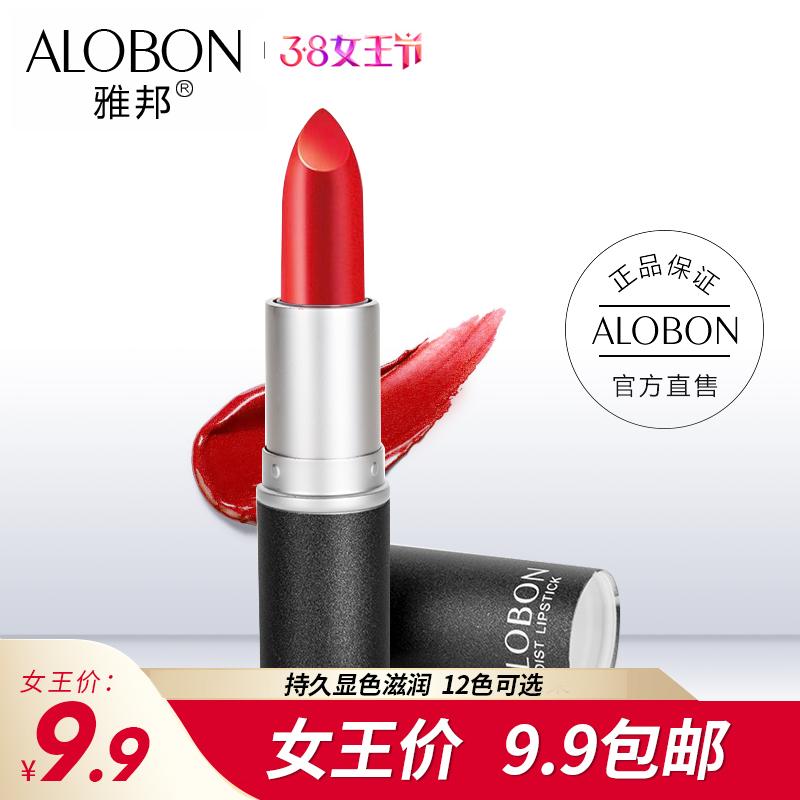 拼团雅邦小辣椒姨妈色口红润唇膏(用49.2元券)