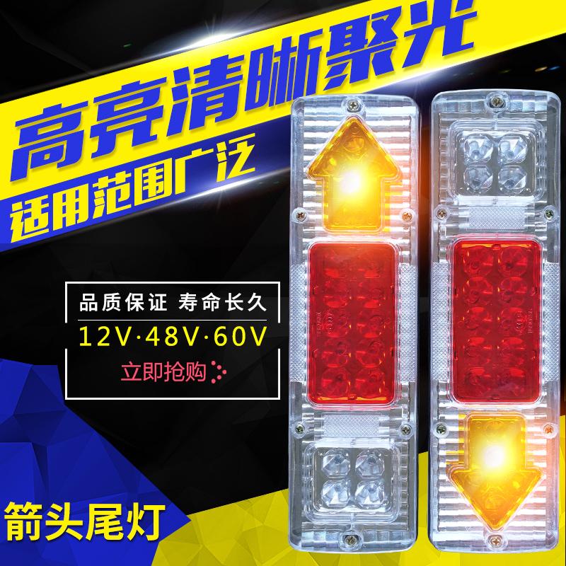 电动三轮车48v后尾灯总成福田宗申隆鑫摩托三轮12V超亮LED后尾灯