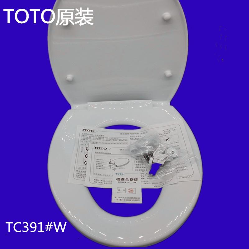 原装 TOTO SW981B SW341B SW980K SW985B 马桶盖板需要用券
