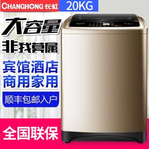 领30元券购买长虹20KG全自动洗衣机家用干衣店15/18公斤洗衣机大容量酒店旅馆