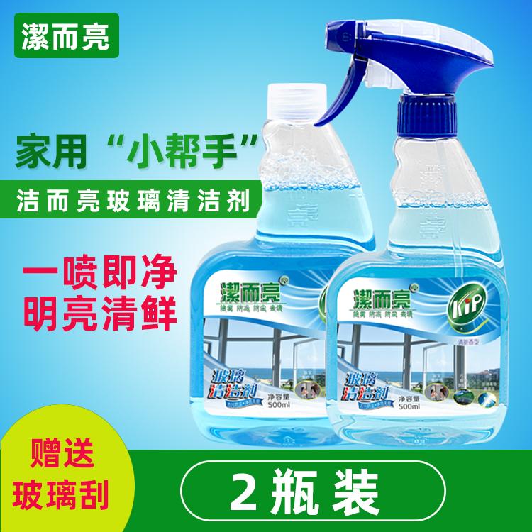 热销7件五折促销洁而亮玻璃清洁剂家用强力去污浴室淋浴房除垢清洗剂擦汽车玻璃水