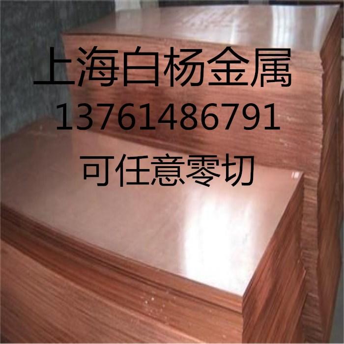 T2 медь доска сейчас в надичии толщина 0.5mm0.6mm0.7mm0.8mm0.9mm1mm1.2mm1.5mm нулю вырезать