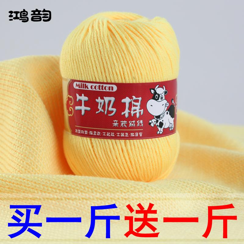 鸿韵 宝宝毛线牛奶棉婴儿童手工编织中粗长绒棉绒线6股钩鞋围巾线