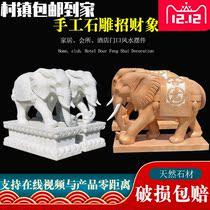 石雕大象一對風水象漢白玉石象晚霞紅吸水象門口招財看門鎮宅擺件