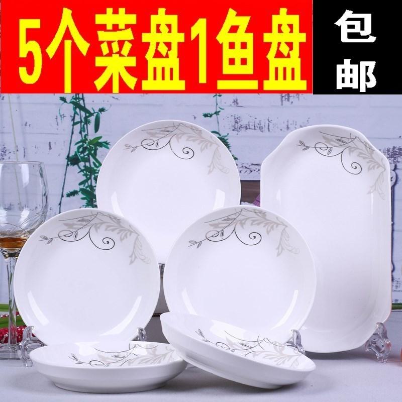 碟子盛菜盘子炒菜陶瓷菜盘家用套装6个圆形中式7寸简约8英寸6
