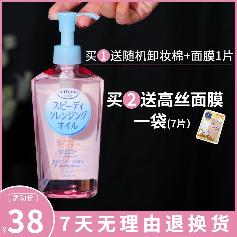 日本进口kose脸部深层清洁卸妆水(非品牌)