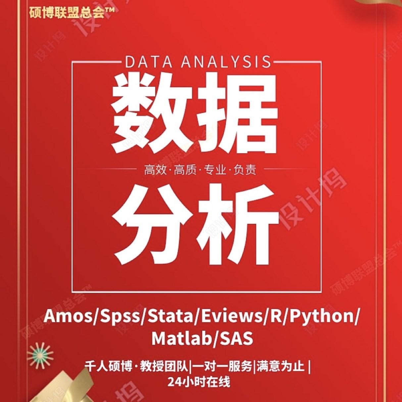 matlab代做RStudio时间序列Python回归分析金融r语言统计学代做