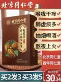 北京同仁堂 胖大海罗汉果枇杷茶30袋 劵后5.1元包邮  0点开始