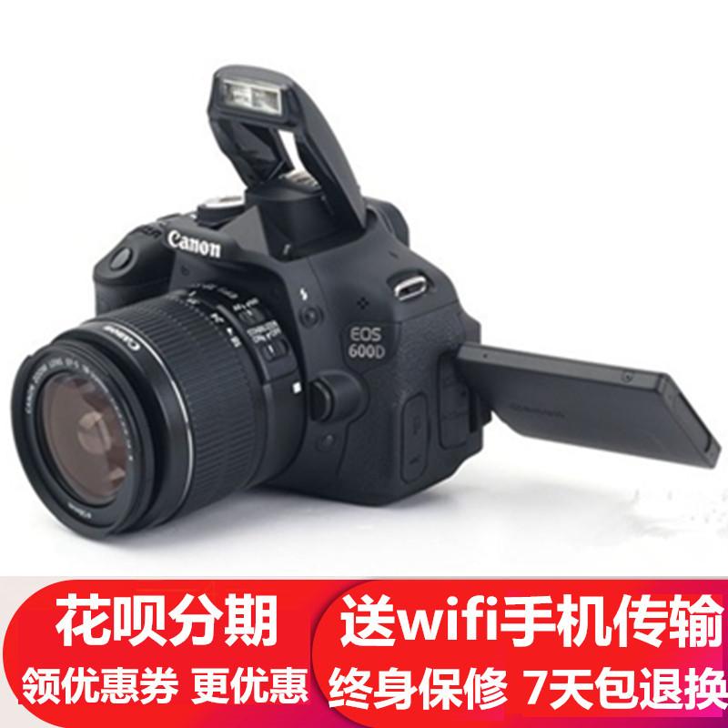 佳能EOS 550D 600D 700D 650D 高清二手入门级单反相机数码旅游