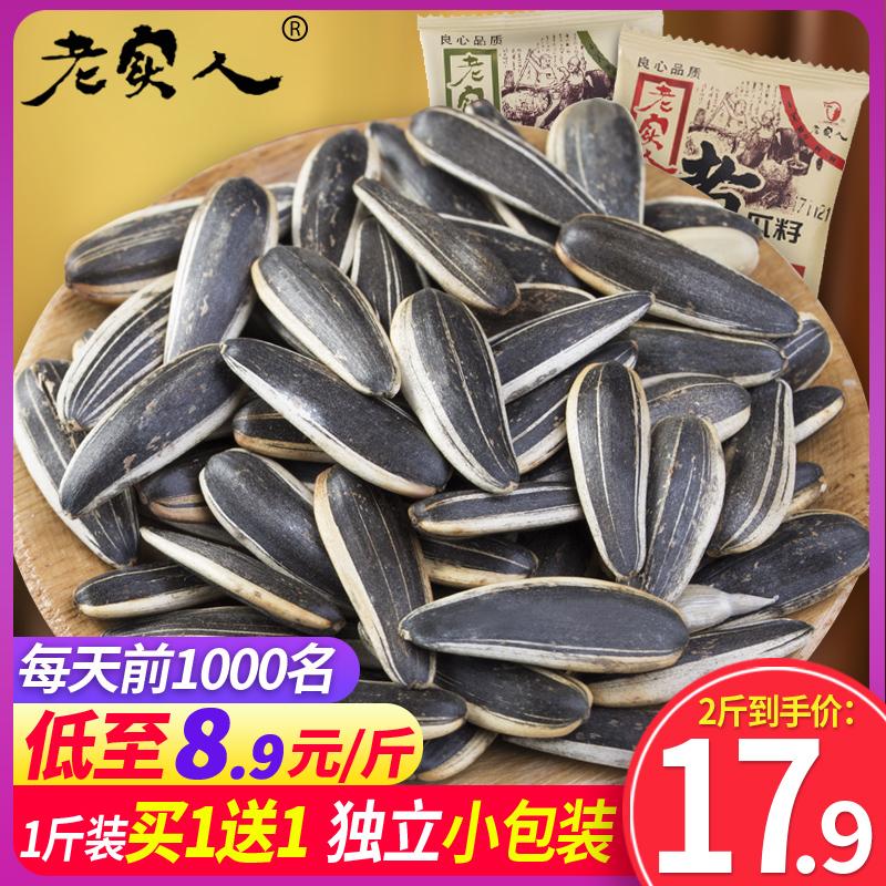 老实人葵瓜子500g小包装原味五香煮山核桃葵花籽焦糖休闲零食坚果