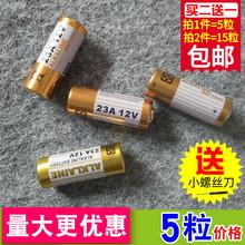 23A12V家用无线遥控门铃碱性电池9号12V23A卷帘门配件专用包邮