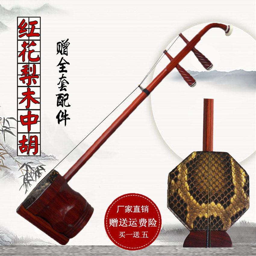 Оптимизация музыкального инструмента Zhong Hu красный Дерево Hualizhong Hu, резьба по дереву Ху красный Кожаный пояс бесплатная доставка по китаю