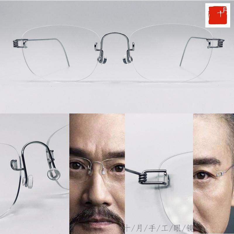 Liang Jiahui chill 2 the same glasses hand glasses comfortable business ultra light fashion myopia frameless glasses frame