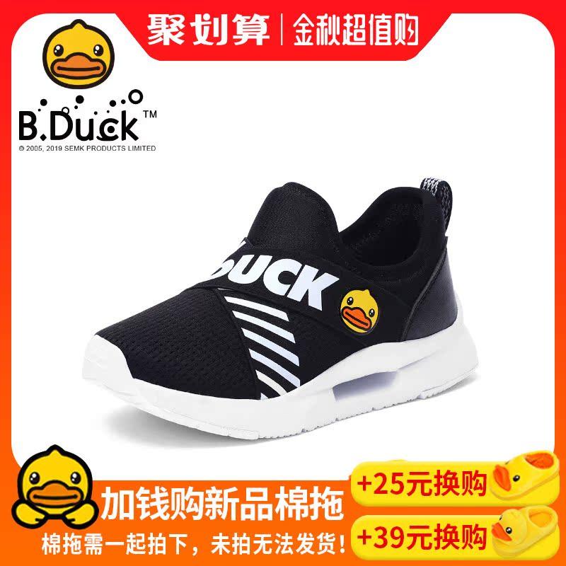 (用79元券)b . duck小黄鸭男女童运动鞋童鞋