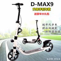 Подлинный CHIC D-MAX9 для взрослых скутер вырезать шок для взрослых поколение автомобиль сложить два скутер