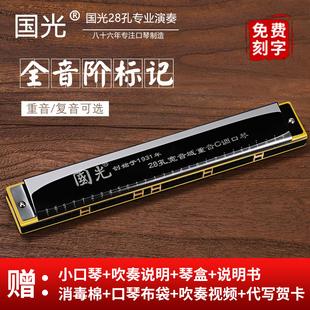 上海国光口琴专业演奏级28孔重音C调成人初学者入门复音学生自学