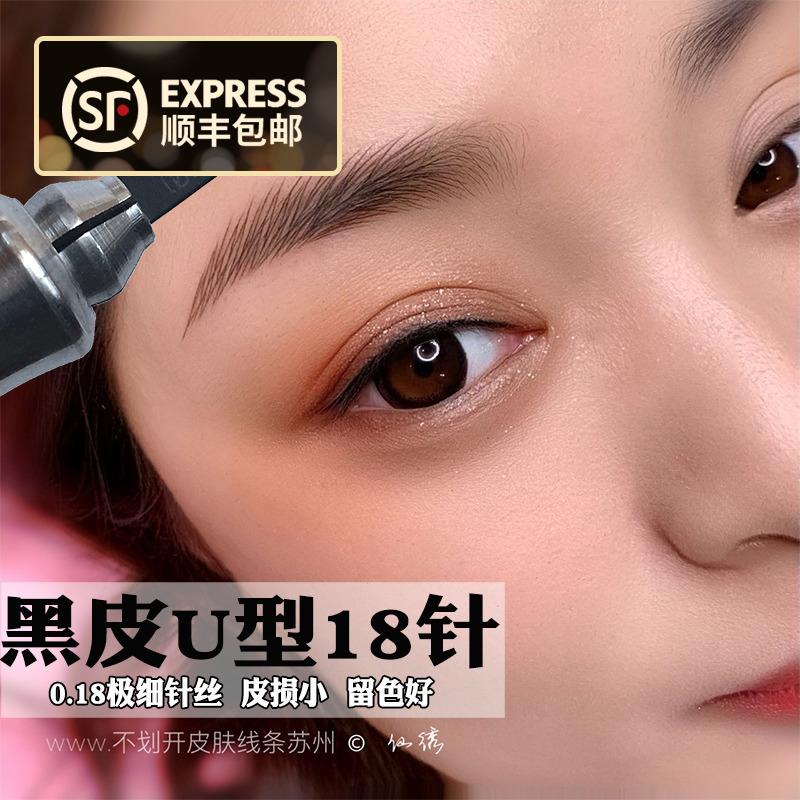 仙绣同款纹绣手工线条眉黑皮U型18针 易上色圆弧半永久0.18极细针