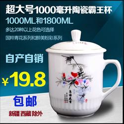 陶瓷泡茶杯1000毫升大号霸王水杯办公杯花茶杯广告促销杯特价包邮