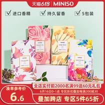 MINISO名创优品香氛包汽车香囊除味卧室厕所衣鞋柜香袋香
