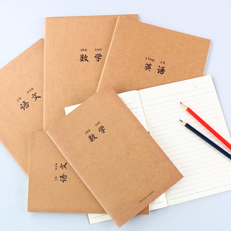 复古牛皮纸封面车线本初中高中科目本16K32K笔记本错题本练习本子