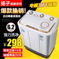 单筒迷你洗衣机小带甩干脱水洗脱小型儿童半全自动宿舍婴儿4.5KG
