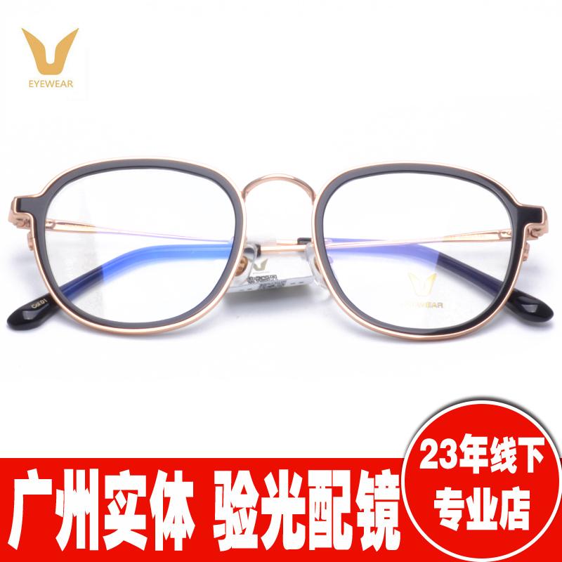 V品牌眼镜架 纯钛超轻 文艺品牌 男女款近视眼镜框 大圆复古V3035