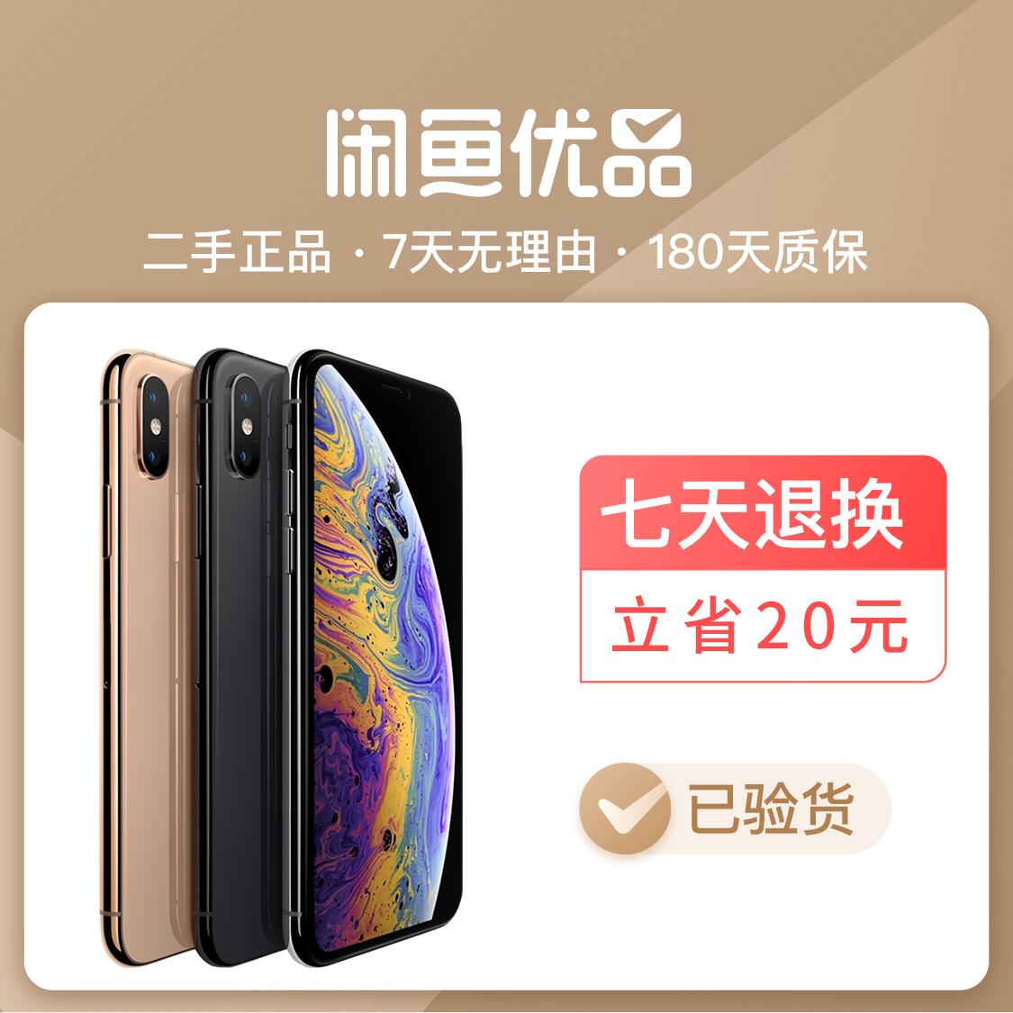 闲鱼优品 苹果iPhone Xs Max 原装正品激活新机Xr全网通二手手机