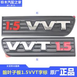 长安铃木雨燕前叶子板翼子板1.5VVT字标标志标识3D立体贴原厂配件