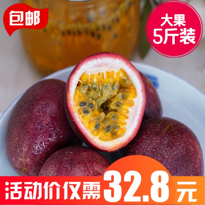11-28新券百香果 5斤 包邮贵州应季水果非广西 新鲜鸡蛋果西番莲大果甜